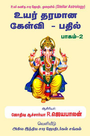astrology_books_devaraj_KB System